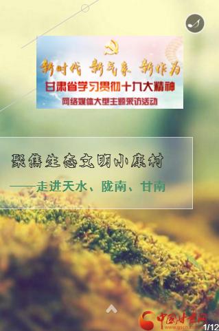 H5 |聚焦生态文明小康村