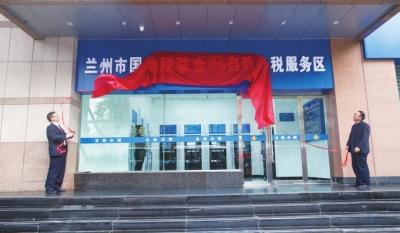 甘肃省首家国地税联合自助办税服务区投入使用(图)
