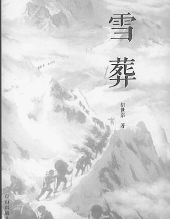 甘肃本土电影《雪葬》在人民大会堂首映