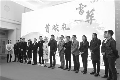 甘肃电影《雪葬》 昨在人民大会堂举办首映式