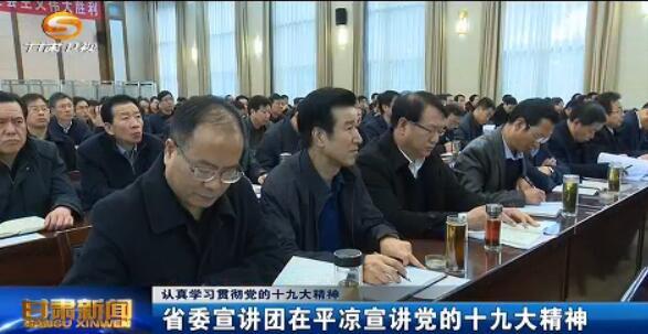 认真学习贯彻党的十九大精神 甘肃省委宣讲团在平凉宣讲党的十九大精神