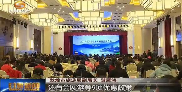 2017甘肃省冬春旅游季在敦煌启动