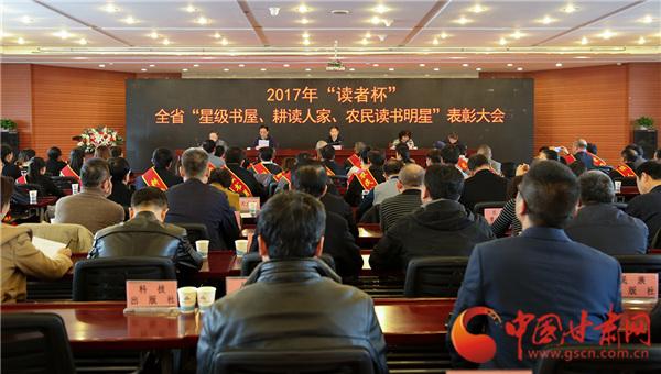 """甘肃省""""农家书屋""""建设迎来十年庆典 """"读者·中国阅读行动"""" 首批 """"乡村领读者""""在兰受聘(图)"""