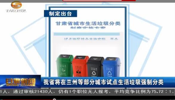 甘肃省将在兰州等部分城市试点生活垃圾强制分类