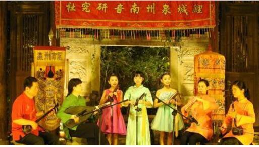 福建泉州南音世家:百余年的坚守传承