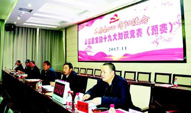 甘南州第四季度道路交通安全委员会全体会议召开