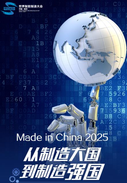 世界智能制造大会H5:从制造大国到制造强国