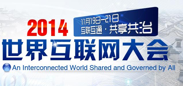 2014年世界互联网大会