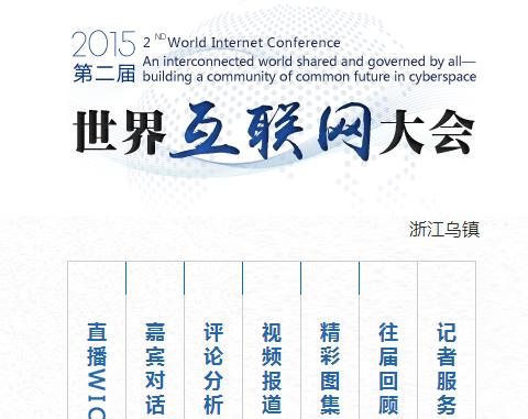 2015年世界互联网大会