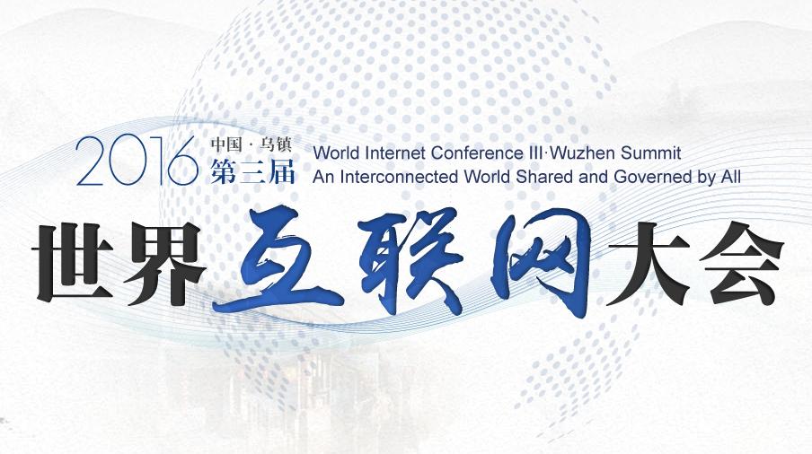 2016年世界互联网大会