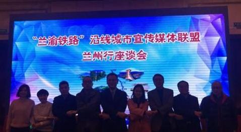 """兰渝铁路沿线城市媒体亲历变化发展""""抱团刷屏"""""""