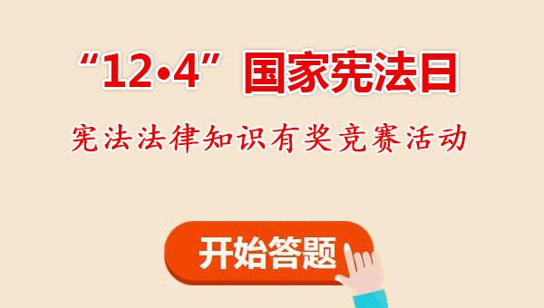"""【""""12·4""""国家宪法日】十万流量红包今日等你拿!赶快行动吧!"""