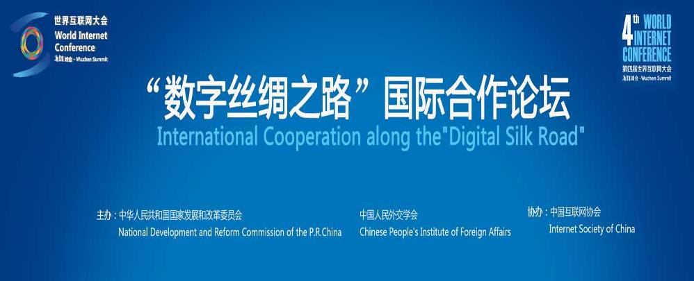 数字丝绸之路国际合作论坛