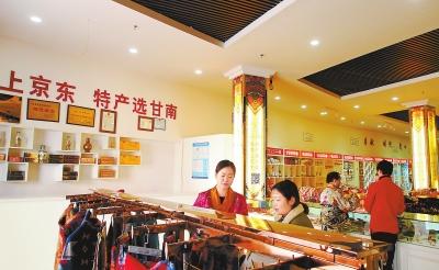 顾客在夏河县京东中国特产·甘南馆选购民俗特色商品