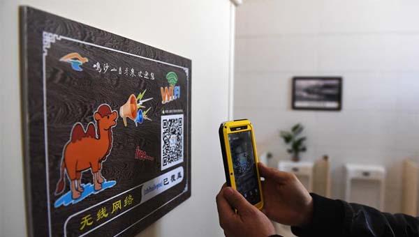 """甘肃敦煌:景区""""厕所革命""""助力智慧旅游"""