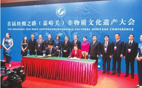 首届丝绸之路非物质文化遗产大会嘉峪关宣言发布