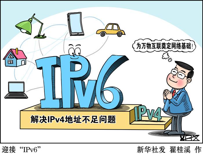 """让""""未来之光""""照进寻常百姓家——聚焦第四届世界互联网大会热词""""IPv6"""""""
