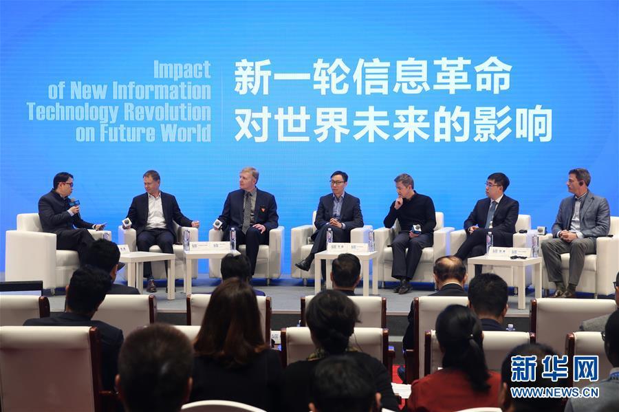 世界互联网大会:企业家对话互联网高峰时代的新经济