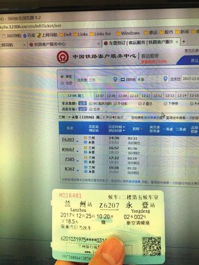 兰州车站售票窗口微信支付昨日开通 买火车票只需扫一扫