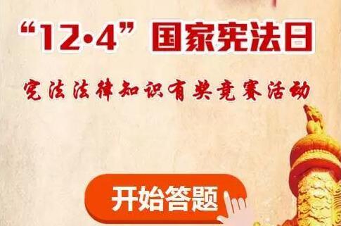 """【普法】""""12·4""""国家宪法日在中国甘肃网答题抢红包学法律"""
