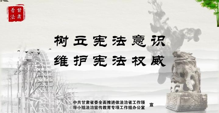 【普法公益广告】树立宪法意识 维护宪法权威