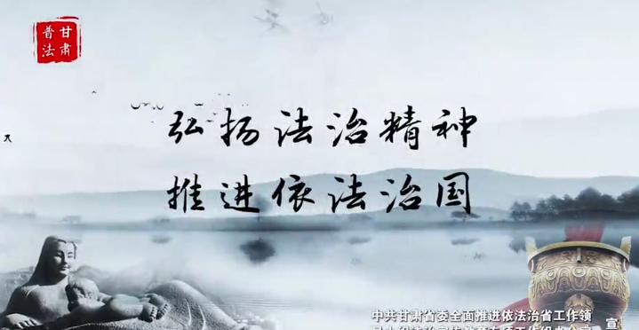 【普法公益广告】弘扬法治精神 推进依法治国