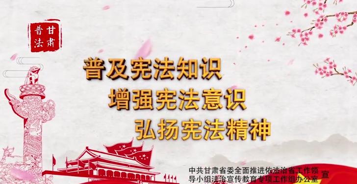 【普法公益广告】普及宪法知识 增强宪法意识