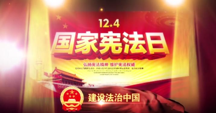 【普法宣传片】国家宪法日宣传片