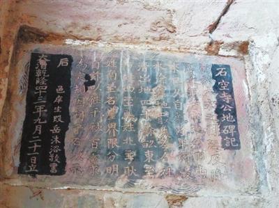 【西部地理】镇原石空寺:宋代石雕彩绘泥衣造像的传世之作