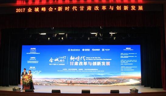2017金城峰会在兰州大学举行 专家学者为甘肃经济建言献策(图)
