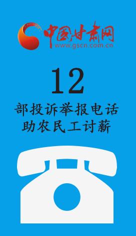 图解:兰州12部投诉举报电话 助农民工讨薪