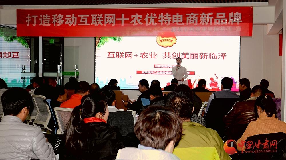 """张掖临泽:""""互联网+""""激发农业发展新活力"""