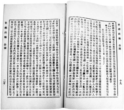 兰州故事丨1926年的甘肃历史细节,一册《甘肃政报》记载的政事信息