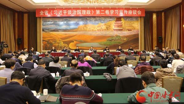 甘肃省《习近平谈治国理政》第二卷学习宣传座谈会在兰州召开(图)