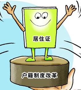 【户政】持《甘肃省居住证》享5项基本公共服务