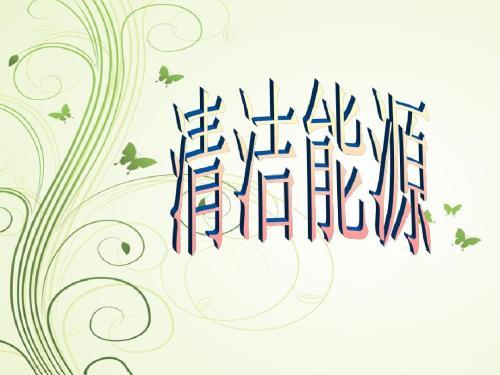 甘肃省鼓励民营企业进军新材料新能源领域