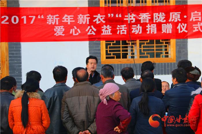 """""""新年新衣""""公益行动走进陇南西和县 为康河村乡亲送上新年祝福与温暖(组图)"""