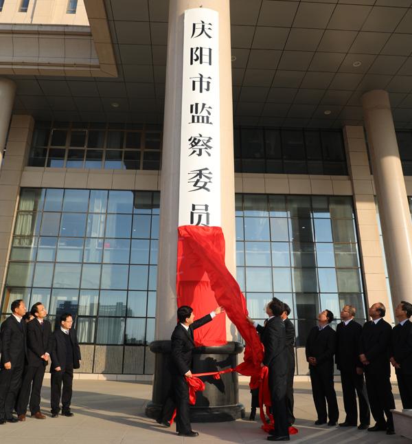 【改革进行时】庆阳市监察委员会挂牌成立