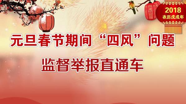 """甘肃廉政网推出《元旦春节期间""""四风""""问题监督举报直通车》"""