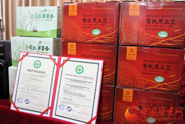 买彩票中大奖的技巧:甘肃首家兰州百合、黑(红)土豆获国家有机认证(图)
