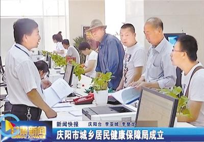 """庆阳市成立城乡居民健康保障局 为全省首创 """"一体化""""管理""""一站式""""服务"""