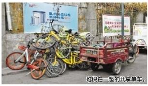 兰州市民反映:雁宁路附近共享单车堆积似废品 请快处理