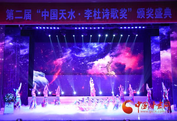 """第二届""""中国天水·李杜诗歌奖""""盛装颁奖(组图)"""