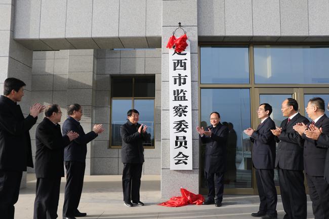 【改革进行时】定西市监察委员会挂牌成立