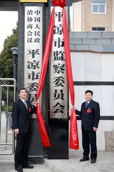 【改革进行时】平凉市监察委员会挂牌成立