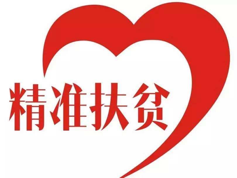 """临夏州和政县念好精准扶贫帮扶""""四字诀"""""""
