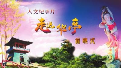 手机重庆时时彩:《走进华亭》入围中国纪录片学院奖