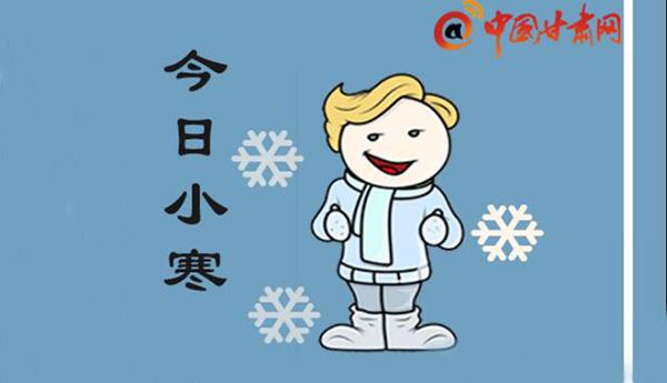 图解:今日小寒!在最冷的日子里 这七个部位要保护好!