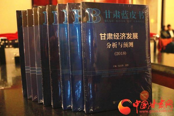 2018年度《甘肃蓝皮书》《西北蓝皮书》系列成果在兰州发布(图)