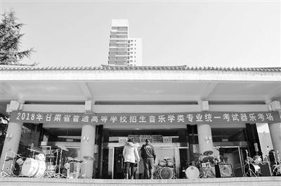 甘肃省4000多人参加高考音乐学类统考(图)
